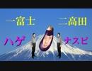 【ニコニコ動画】一富士二高田ハゲナスビを解析してみた