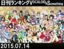 日刊ランキングVOCALOID&something【日刊ぼかさん2015.07.14】