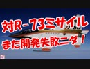 【対R-73ミサイル】 また開発失敗ニダ!