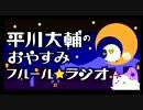 平川大輔のおやすみフルールラジオ 第7回