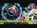 【ニコニコ動画】【戦姫絶唱シンフォギアGX】限界突破 G-beatを口笛で吹いたを解析してみた