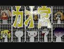 【ニコニコ動画】【迷宮キングダム】カオ宮 2-6話【ゆっくりTRPG】を解析してみた