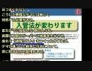 【ニコニコ動画】7月9日問題、通報祭りに在日が発狂!「デマを流すネトウヨは恥を知れを解析してみた