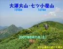 【ニコニコ動画】大源太山・七ツ小屋山を解析してみた