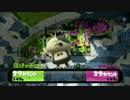 【VOIDEROID実況プレイ】琴葉姉妹のイカしたSplatoon Part.4