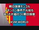 【ニコニコ動画】親日国家モンゴル ノモンハン事件や元寇もあったが超のつく親日国家を解析してみた