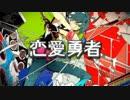 【ニコニコ動画】「恋愛勇者」歌ってみました【ゆら】を解析してみた