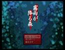【ニコニコ動画】霧雨が降る森(v1.08)を実況プレイ #01を解析してみた