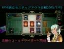 【FF14旅立ちステップ】アウラ日和(4)