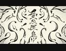 【ニコカラ】愛及屋烏【初音ミク・flower】 おんぼ.mp4