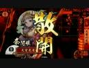 【戦国大戦】 決めるぞ!下剋上 #1281 vs忍従のホモニャンニャン thumbnail