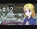 【Banished】村長のお姉さん 実況 12【村作り】