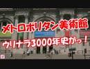 【メトロポリタン美術館】 ウリナラ3000年史がっ!