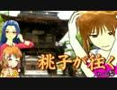 【ニコニコ動画】桃子が往く in山梨 #2「いざ、山梨・恵林寺へ」を解析してみた