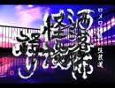 【ニコニコ動画】【其の212】洒落怖怪談語り:特別編【師走の刻】を解析してみた