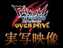 PS4『ファントムブレイカー:バトルグラウンド オーバードライブ』実写PV