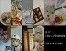 【ミニチュア】ワンフェス2015参加メンバー作品集