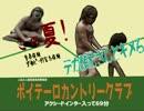 【ニコニコ動画】テレビ下北沢 ローカルCM集 2015夏を解析してみた