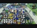 【ニコニコ動画】【ガルナ/オワタP】侵略!スプラトゥーン【season.1-12】を解析してみた