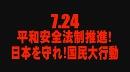 【草莽崛起】7.24 平和安全法制推進!日本を守れ!国民大行動[桜H27/7/15]