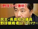 【ニコニコ動画】【野球ファン激怒!】民主・長島昭久議員 「プラカード捨てるとはを解析してみた