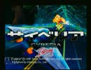 【ニコニコ動画】【実況:サイベリア】ナニコレ系シューティングetc.ゲーム part1を解析してみた