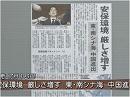 【無責任平和論を排す】日本の危機突破の為に何を為すべきか。高まる中国と反日メディアの内閣打倒運動[桜H27/7/16]
