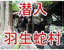 潜入!!リアル羽生蛇村!![その1]  thumbnail