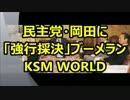 岡田 民主党は大変恥ずかしい党です。解党したほうがいいですね。