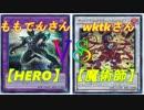 【HERO】竜のしっぽ(7/15)遊戯王大会決勝戦【魔術師】
