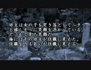 【ニコニコ動画】【ゆっくり怪談】お寺の敷地にある井戸【怖い話】を解析してみた