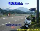 【ニコニコ動画】青海黒姫山を解析してみた
