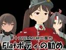 【第15回MMD杯予選】Flatボディの勧め【MM