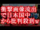 【悲報】 韓国をイメージして作った東京五輪の制服www