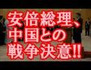 【ニコニコ動画】【速報】 安倍総理、中国との戦争決意!!を解析してみた