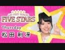 【ニコニコ動画】A&G NEXT BREAKS 松田利冴のFIVE STARS #15(2015.07.16)を解析してみた