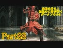 【実況】攻略は甘え!初見の亡者が行くダークソウル2【DarkSoulsII】part88