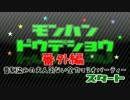 【MHDR】番外編ー昔馴染みの大人気ない全力マリオパーティー その3