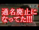 【超絶朗報】やっぱり通名廃止になってた!!