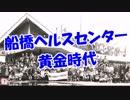 「船橋ヘルスセンター」黄金時代