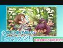 【ニコニコ動画】小間川 東次郎の「こまラジ!」第15回を解析してみた