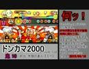 新・音ゲー難関曲まとめドレーver.2015/07まで part3 (太鼓の達人後編)