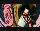 【ニコニコ動画】【刀剣乱舞】長曽祢虎徹をイメージしてピアノ曲作ってみたを解析してみた