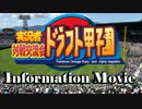 【IV】ドラフト甲子園~in ORAS~【ドラフト結果&対戦組み合わせ】