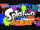 【ニコニコ動画】[Splatoon]Aランクガチ美尻勢のガチ部屋7割必勝講座 #1を解析してみた