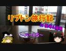 【ニコニコ動画】ゆっくりリプトン旅行記 in 長崎&福岡~パート6~を解析してみた