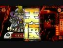 【戦国大戦】 決めるぞ!下剋上 #1284 vs島津の春闘 thumbnail