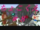 【Minecraft】ふたりはチョコクエ#8 chocolate quest【二人実況】 thumbnail