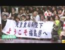 【ニコニコ動画】[天皇皇后両陛下]  福島県桑折町のモモ農家などをご訪問 7.16を解析してみた