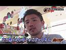 我武者羅-激闘2day's- 【第4戦目・#3】